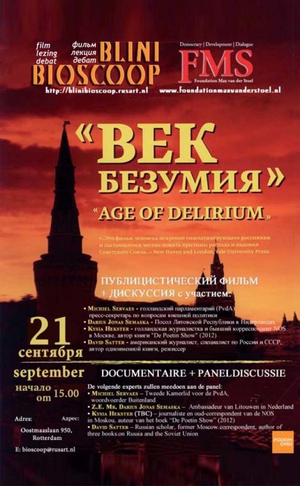 Age of delirium